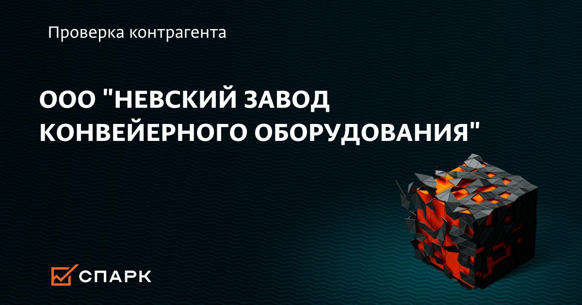 Ооо невский завод конвейерного оборудования официальный сайт русский ячмень элеватор