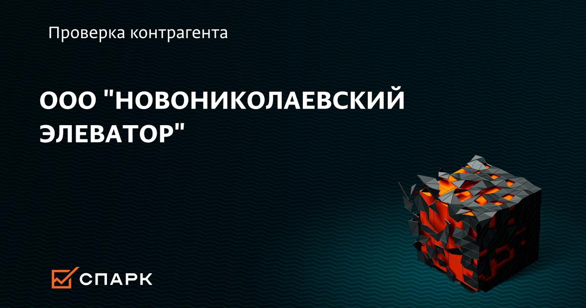 Новониколаевский элеватор инн типовой проект элеваторов