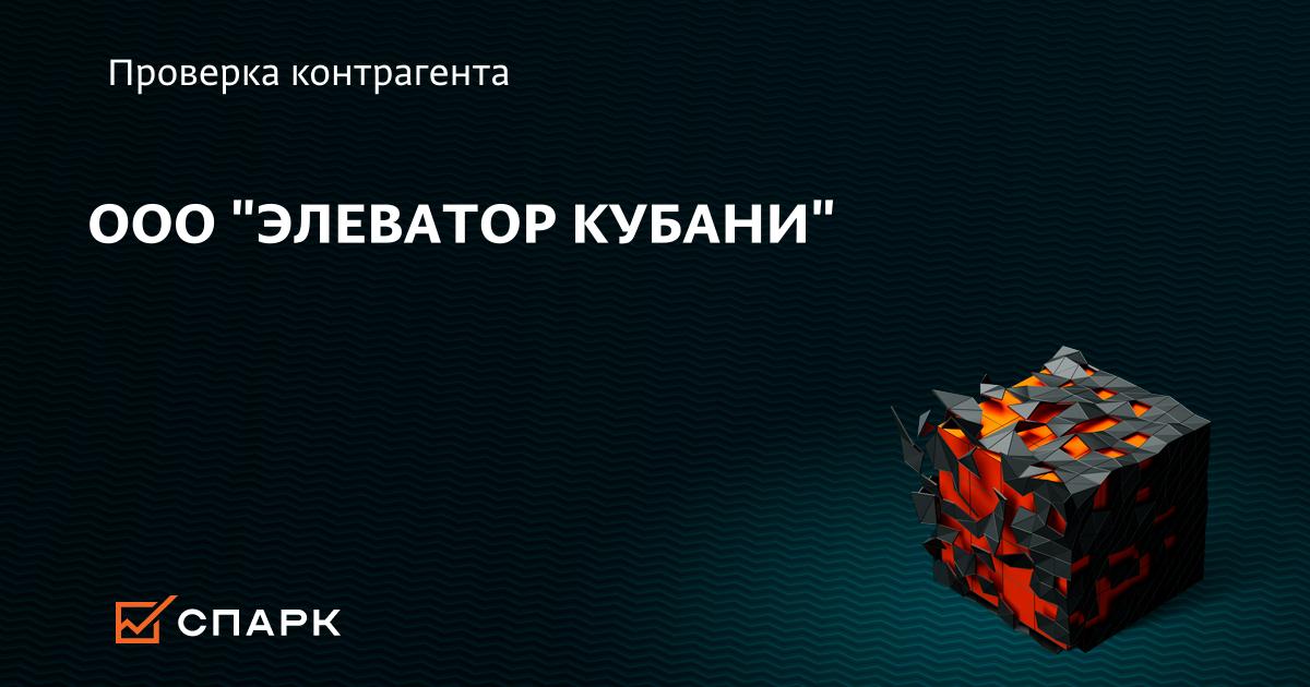Ооо элеватор кубани крымск новые авто фольксваген транспортер
