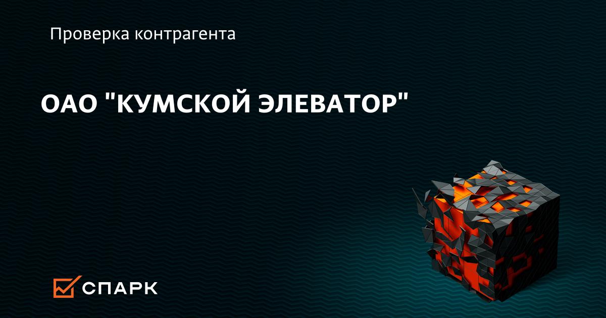 Кумской элеватор официальный сайт элеватор ковшовый устройство элеватора