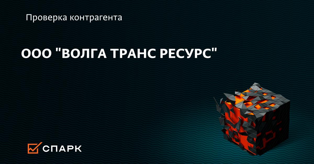 Волга транс ресурс