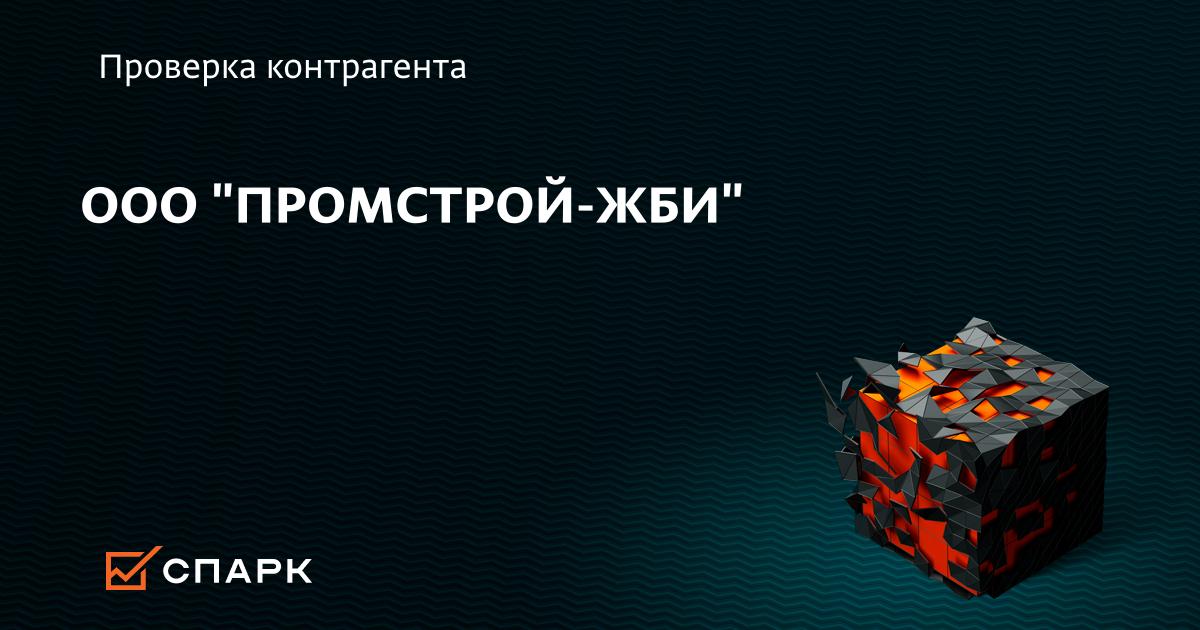 Егорьевский жби официальный сайт лестничная площадка и марши