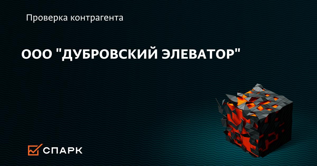 Дубровский элеватор пензенская область описание транспортера т5