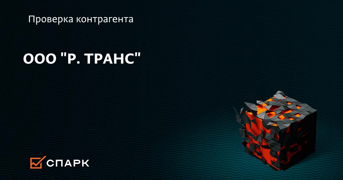 Брянск транс инфо