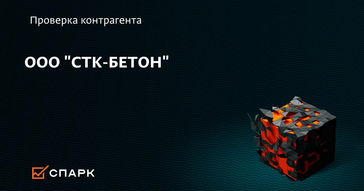 стк бетон новосибирск