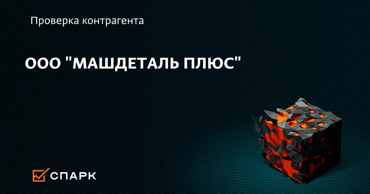 Ооо машимпэкс официальный сайт щелково Пластины теплообменника Sondex S37 Кызыл