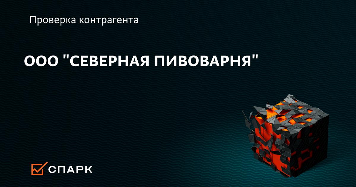 Ооо северная пивоваренная компания сайт компания пик москва официальный сайт вакансии