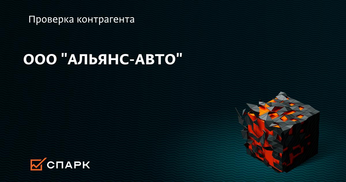 Ооо альянс автосалон москва автосалон макон авто в москве