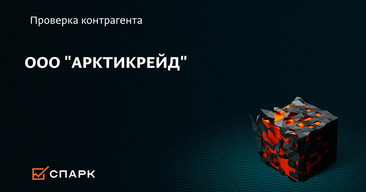 Беломорье транс