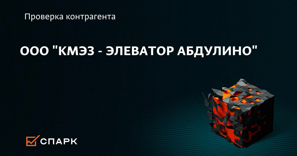 Элеватор абдулино оренбургской области официальный сайт фольксваген транспортер т4 жидкость для гур