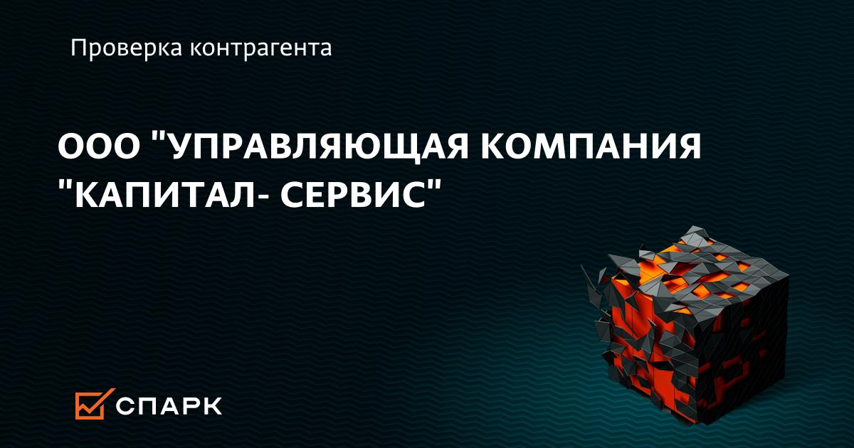 Управляющая компания капитал сайт сайт страховой компании нижний новгород