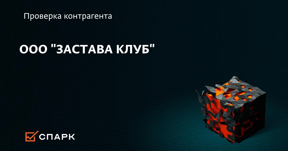 Застава клуб москва свингер клубы москве видео