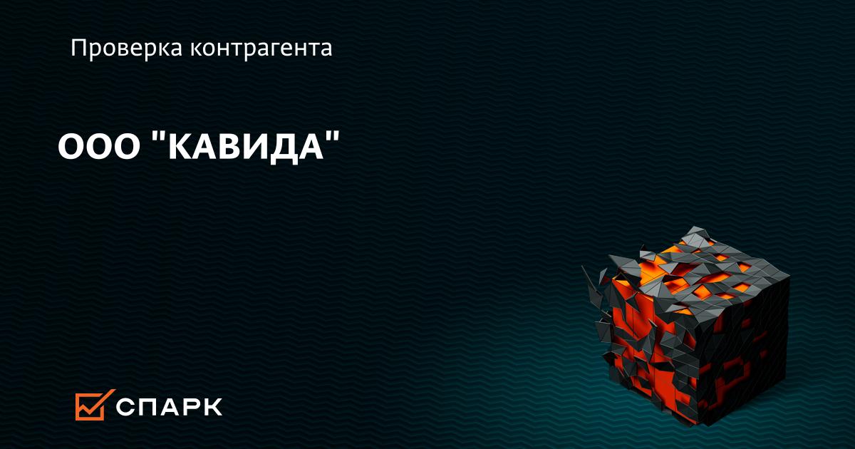 кавида официальный сайт