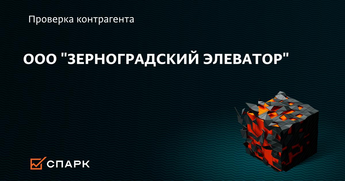 Зерноградский элеватор сайт транспортер т6 двигатель