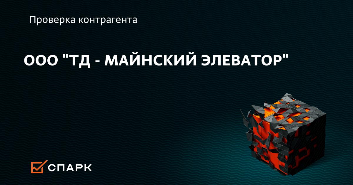 Майнский элеватор ульяновская салон фольксваген транспортер т3 фото