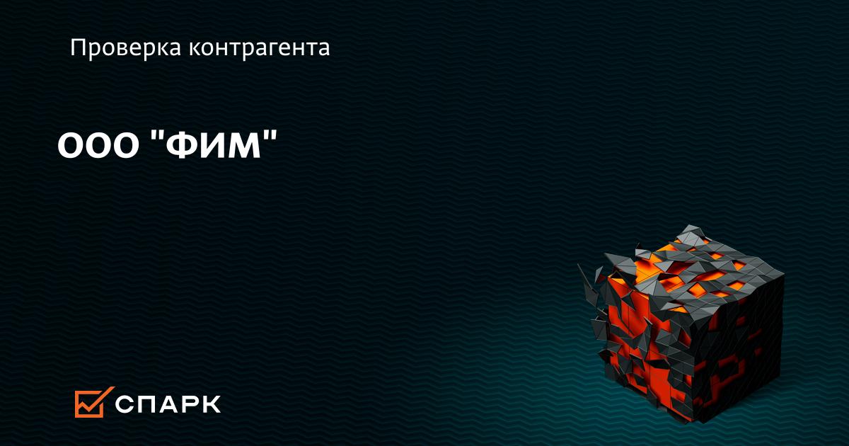 75d6cc4a5 ООО ФИМ, Москва: ИНН 7724892319, ОГРН 1137746898640, адрес, телефон, сайт,  реквизиты, выписка из ЕГРЮЛ