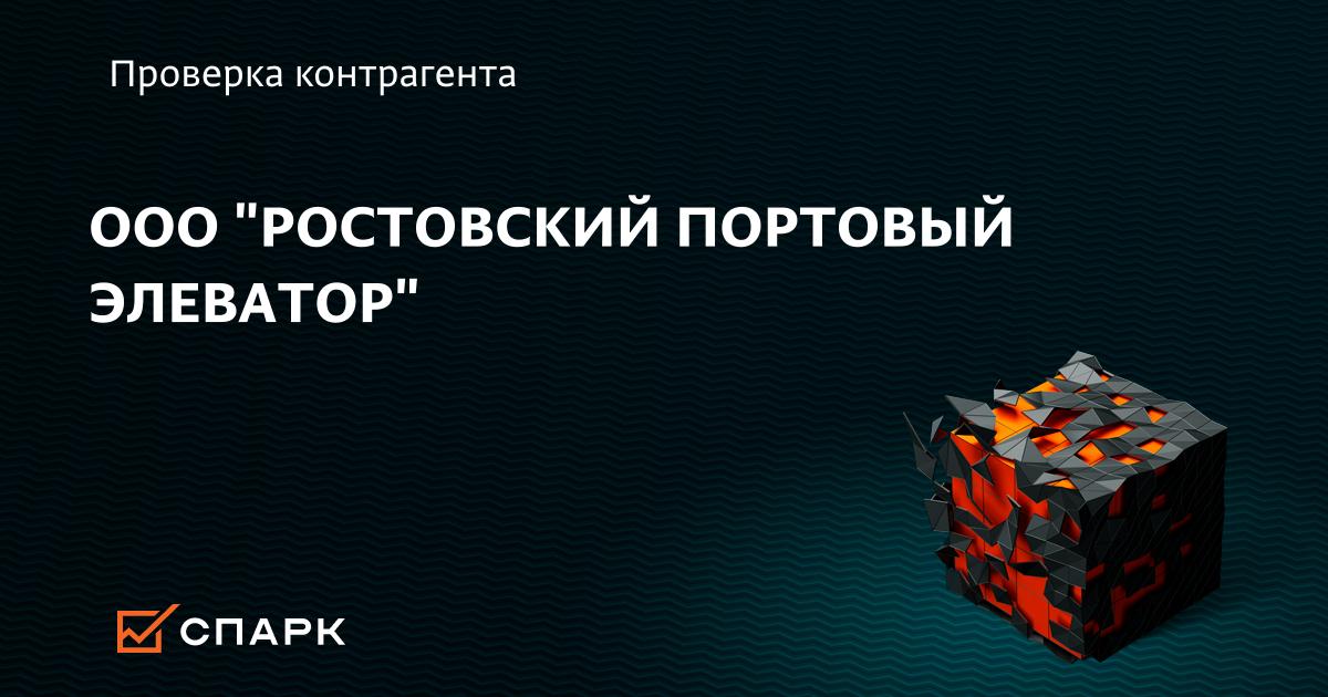 ооо ростовский портовой элеватор ковш