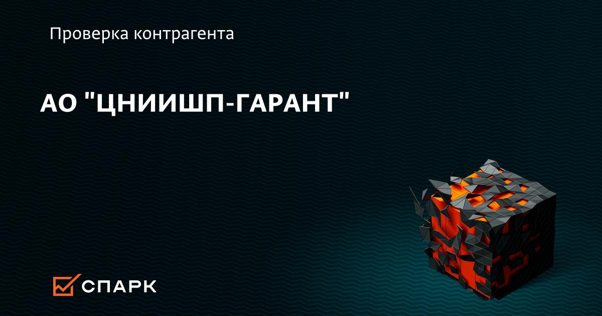 цниишп официальный сайт