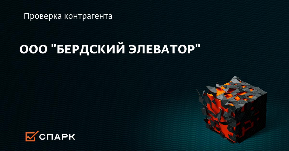 Бердский элеватор новосибирская область фольксваген воронеж транспортер т4
