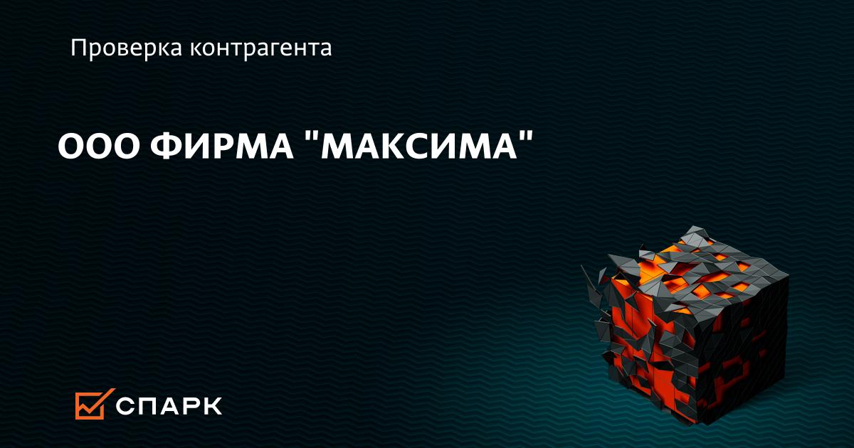 Ооо компания максима официальный сайт сайт торговая компания москва