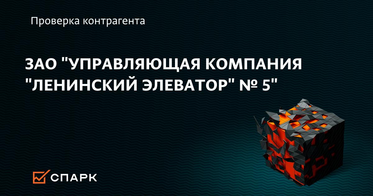 ленинский элеватор волгоградская область официальный сайт