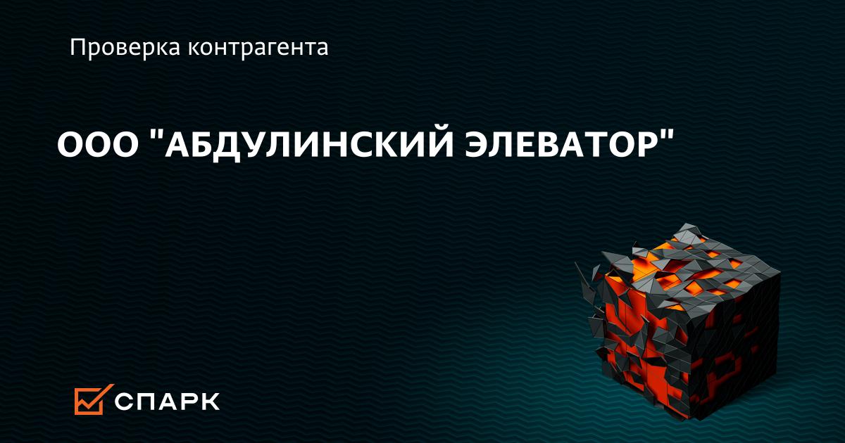Абдулинский элеватор купить фольксваген транспортер т5 в россии с пробегом