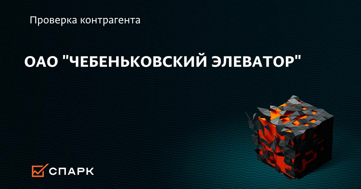 Чебеньковский элеватор оренбургская область лк транспортер