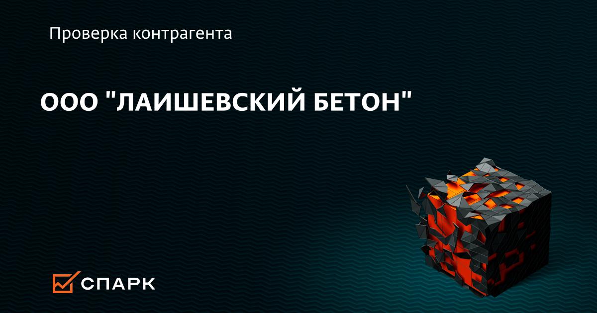 Бетон лаишевский район бетон застройщику