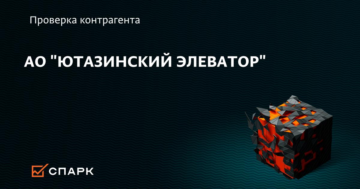 ютазинский элеватор официальный сайт