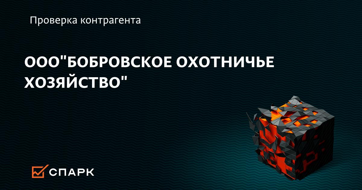 Воронежская область ООО - БОБРОВСКОЕ ОХОТНИЧЬЕ ХОЗЯЙСТВО - в