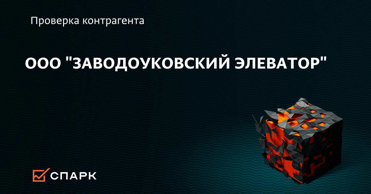 Заводоуковский элеватор тюменская область замена свечей накала на фольксваген транспортер