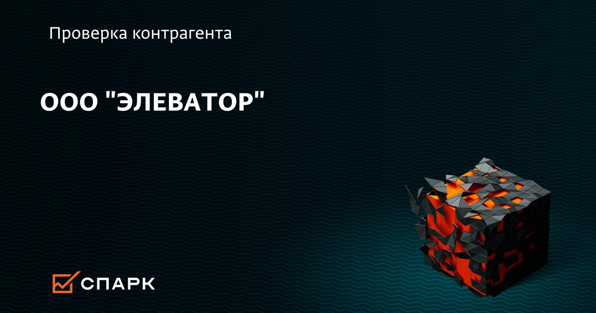 Ооо элеватор амурская область фольксваген транспортер пассажирский т6 новый цена