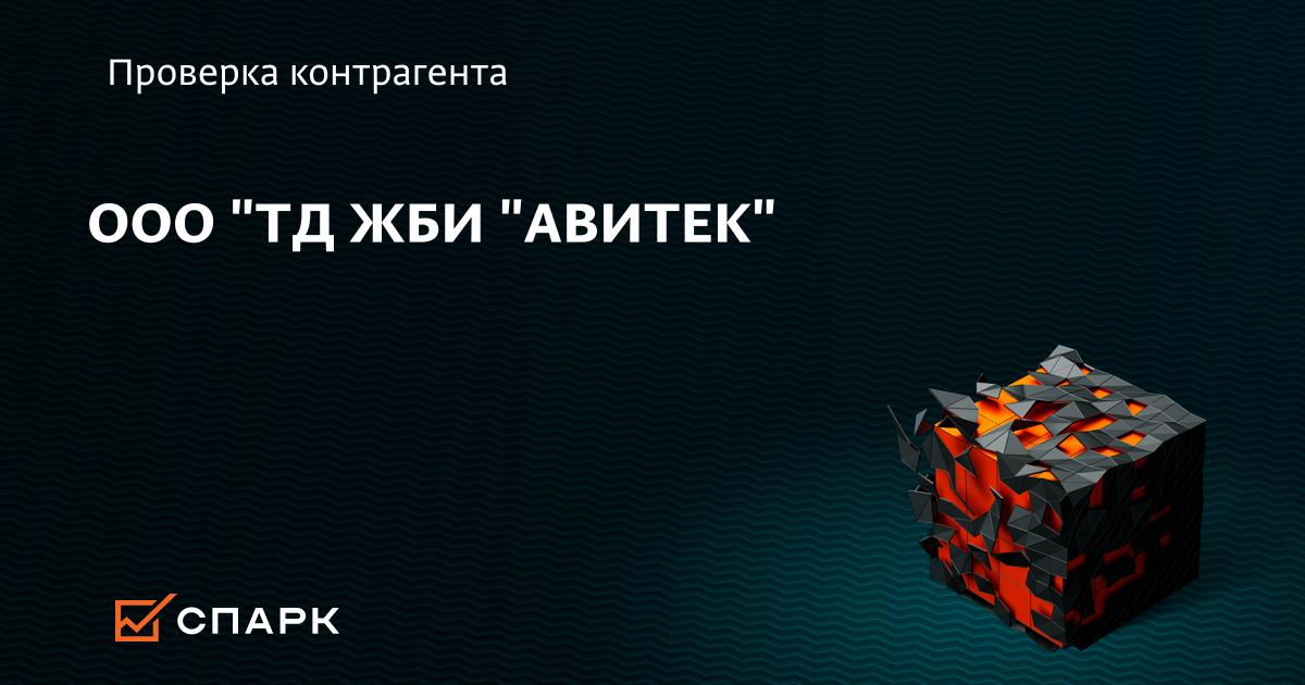 Киров жби авитек википедия плиты перекрытия
