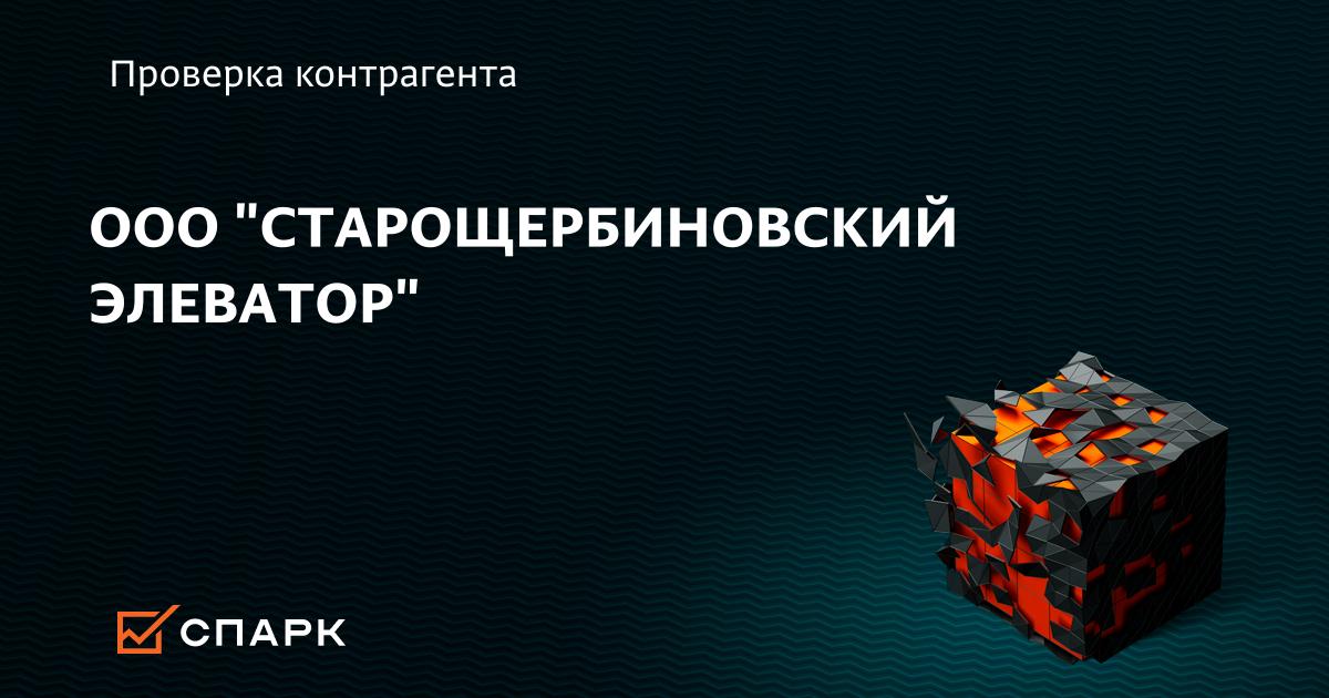Старощербиновский элеватор официальный сайт какое сооружение называется элеватором