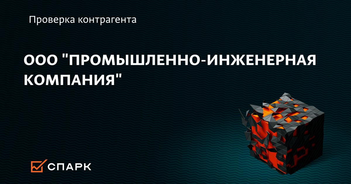 Промышленно инженерная компания краснодар официальный сайт сайт компании покровские ворота