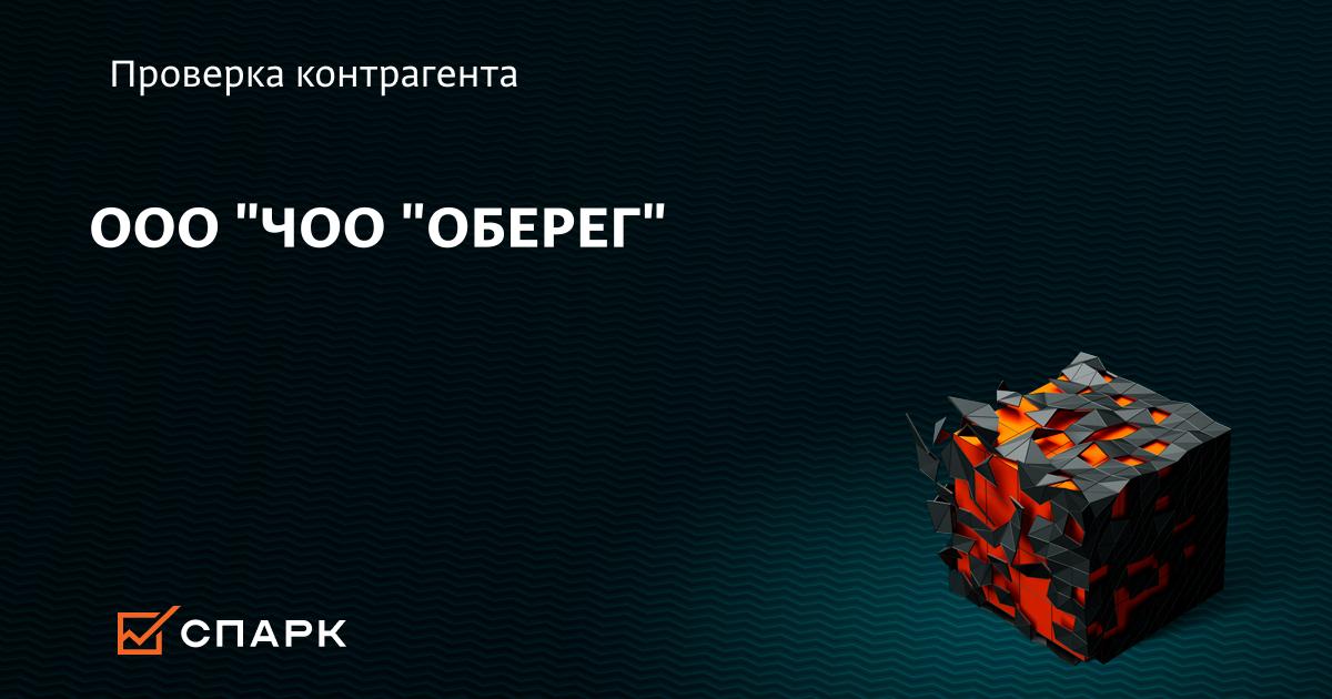 ЧОО - Оберег, ООО, Хабаровск ИНН 2724183105...