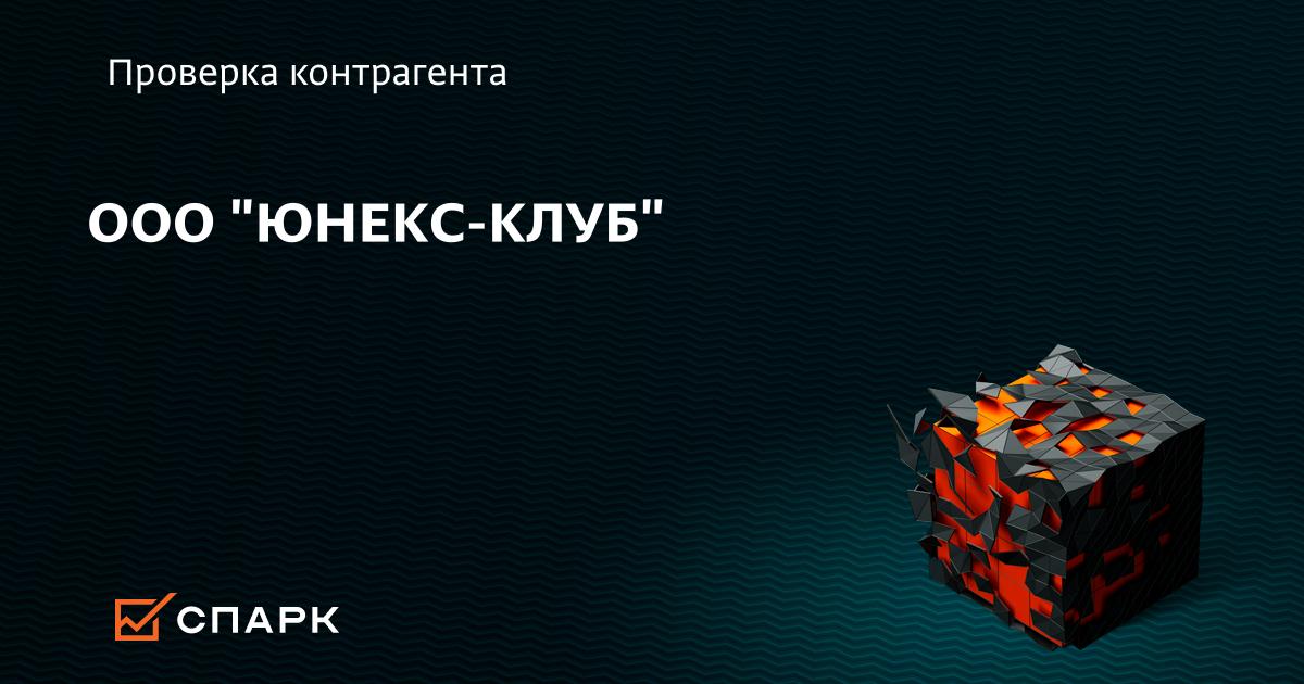 юнекс клуб москва