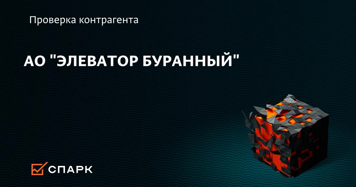 Буранный элеватор челябинской области транспортер к 78